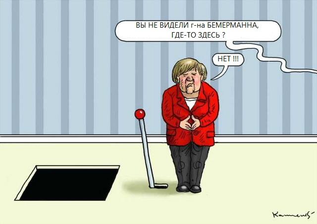 Бемерманн и Меркель