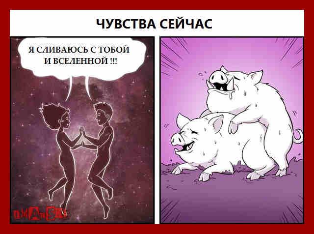 комикс для взрослых
