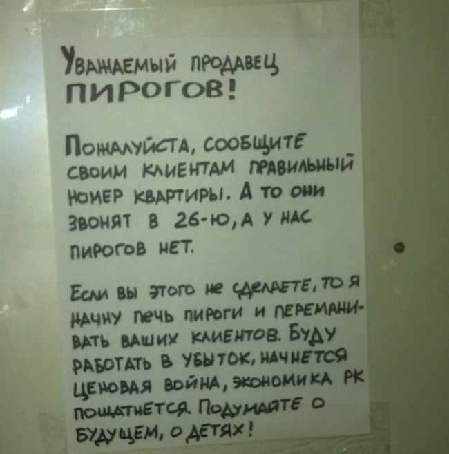 смешные послания соседям