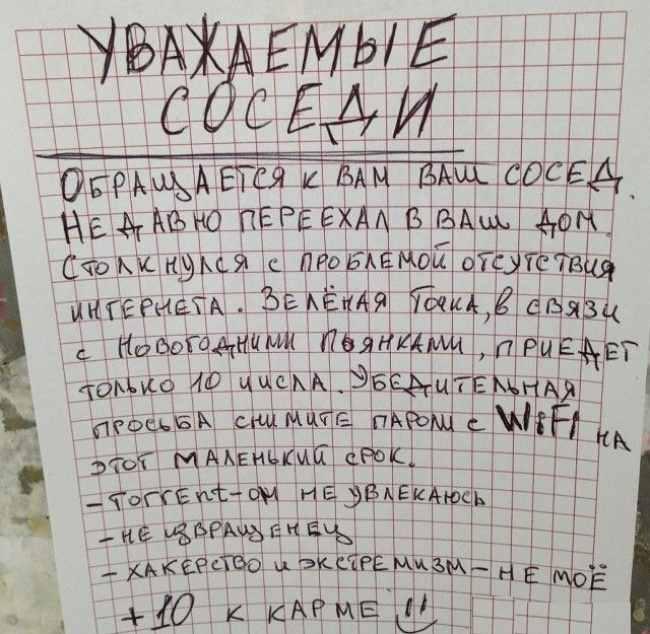 записки соседей