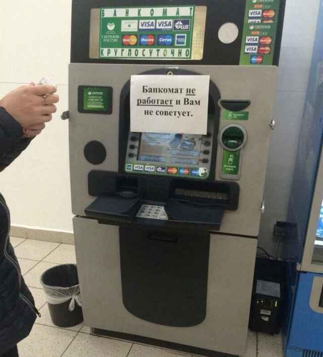 приколы про банкомат