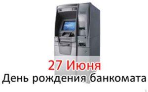 банкомат день рождения