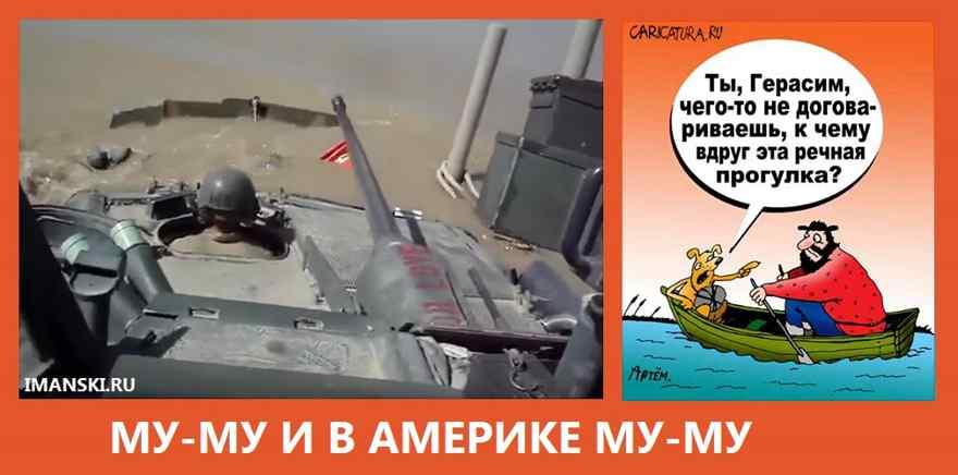 танк-амфибия