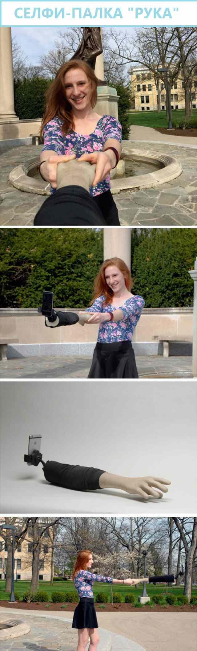селфи-палка для одиноких девушек