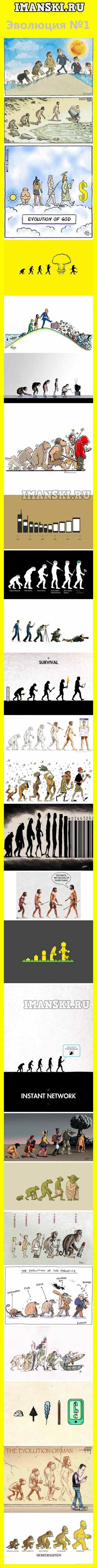 карикатуры на эволюция человека