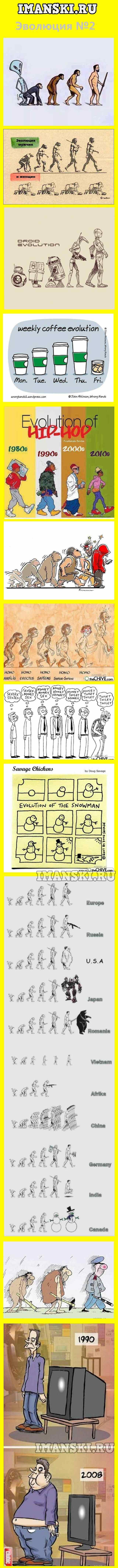 Карикатуры на эволюция человека и другое. №2