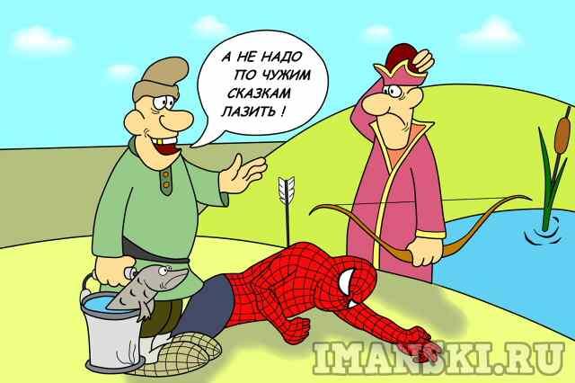 человек-паук в чужих сказках