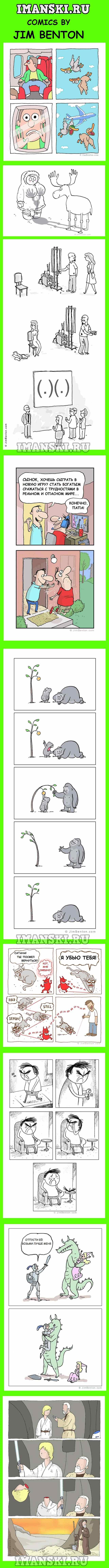 смешные комиксы от Джима Бентона