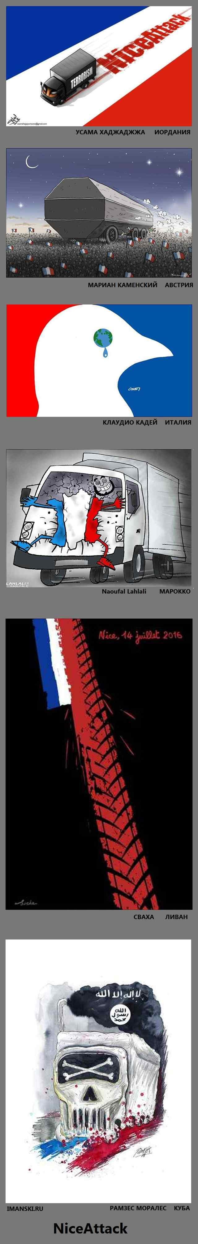 карикатуры на теракт в Ницце