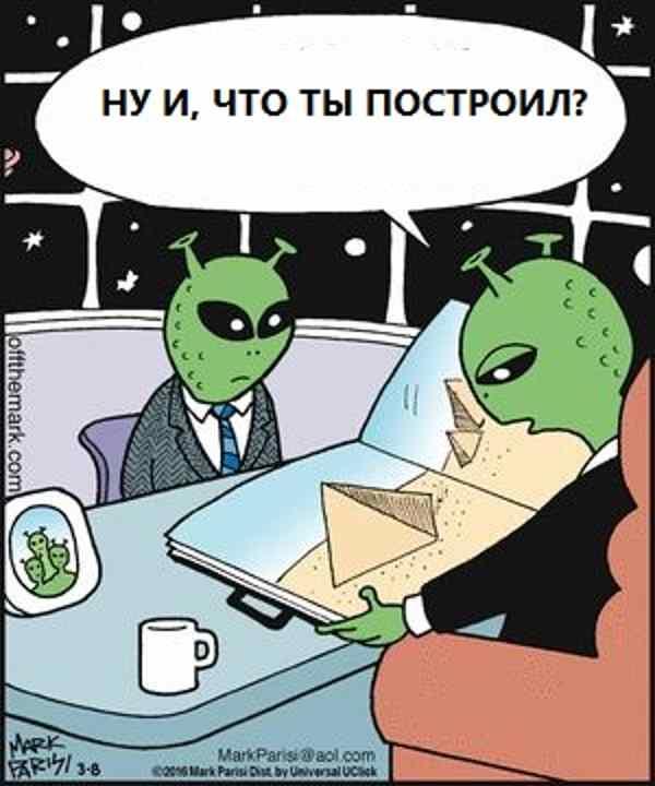 юмор про инопланетян