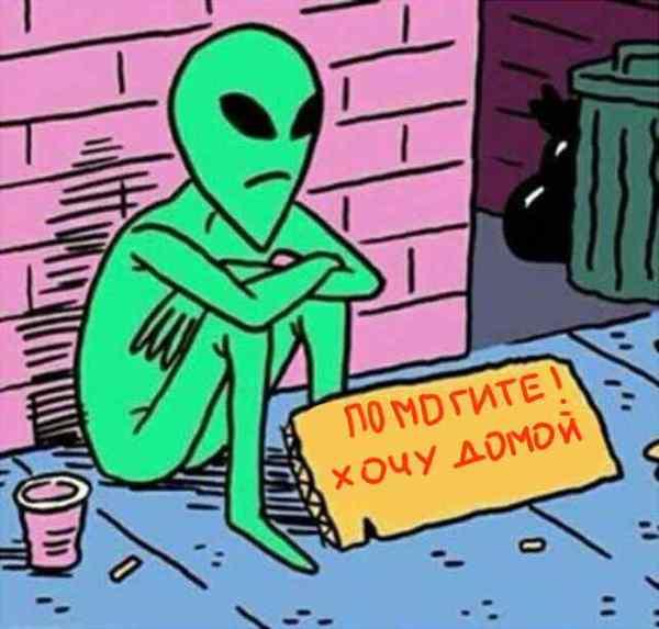 карикатуры про инопланетян