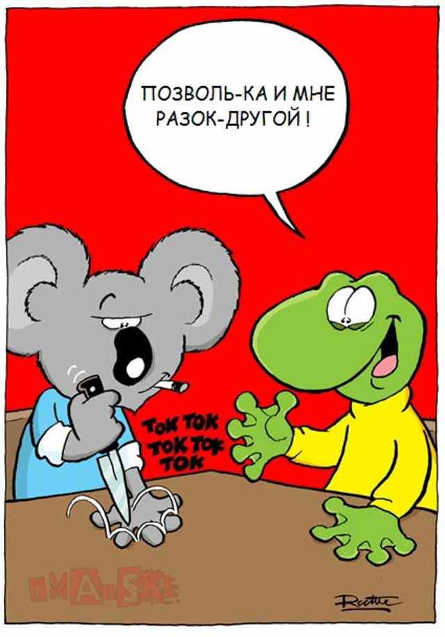 Ральф Руте карикатуры