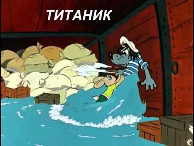 Ну погоди и Титаник
