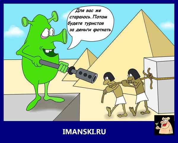 карикатуры Игоря Иманского