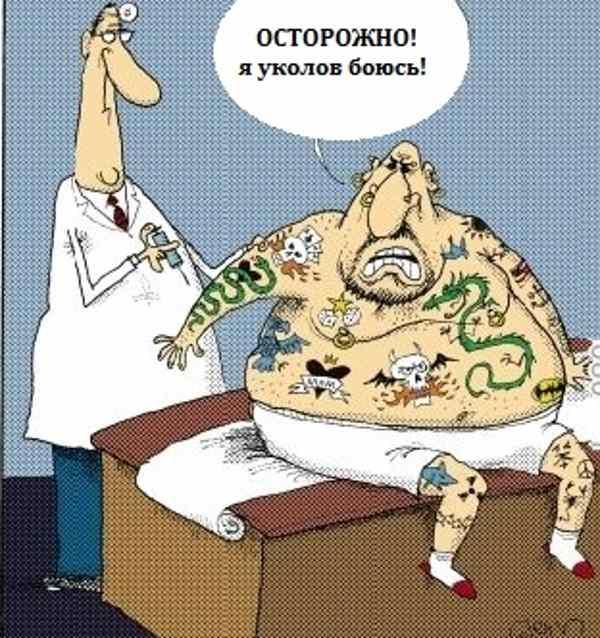 юмор про татуировки