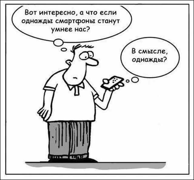 карикатуры про телефон