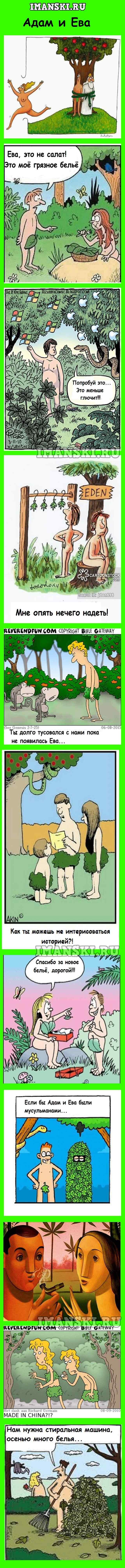 Зарубежная карикатура. Адам и Ева.