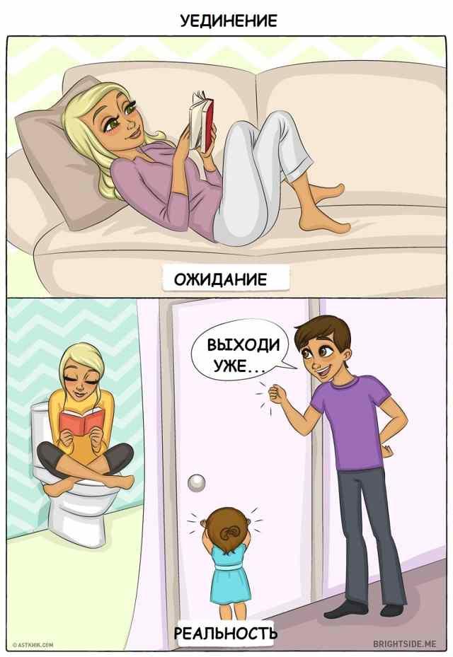 впервые стать родителями