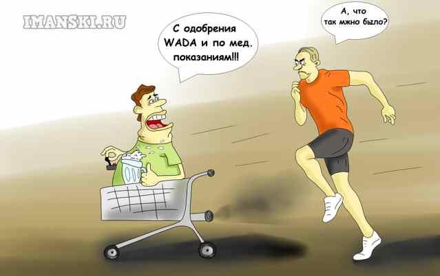 С одобрения WADA
