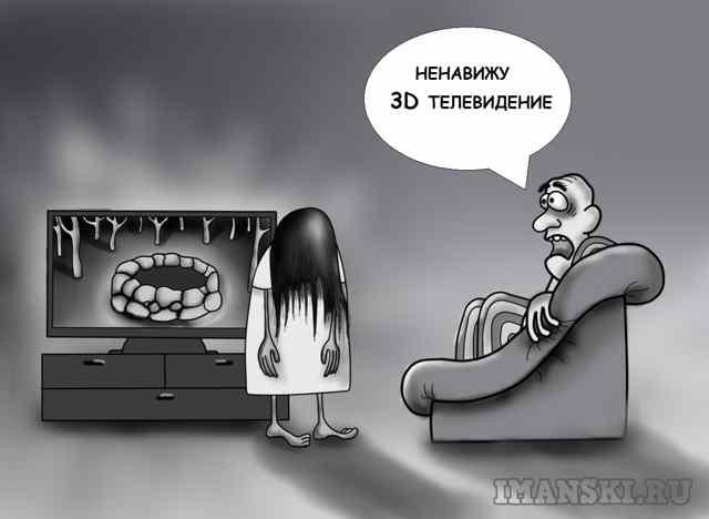карикатуры иманского