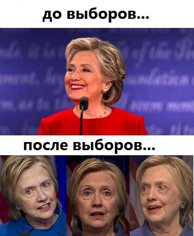 Хиллари Клинтон до и после выборов