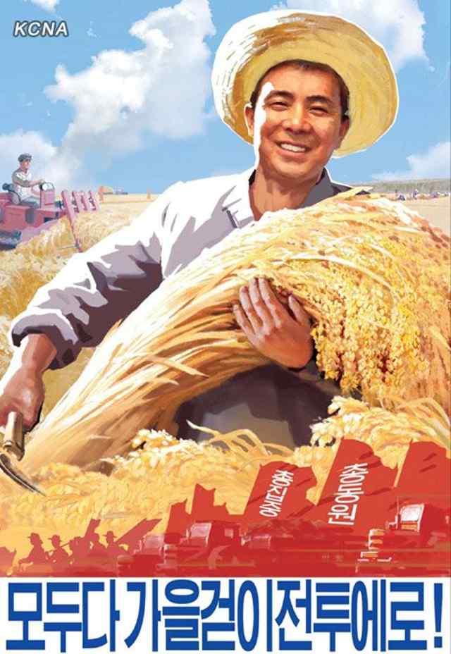 Плакаты-пропаганда в Северной Кореи, С переводом.