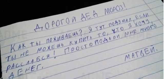 письмо для деда мороза