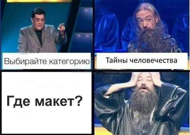 Мем Олег где макет? Игорь