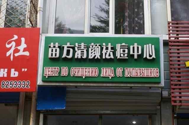 вывески в Китае