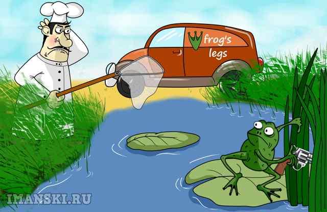 На болоте. Французская кухня.