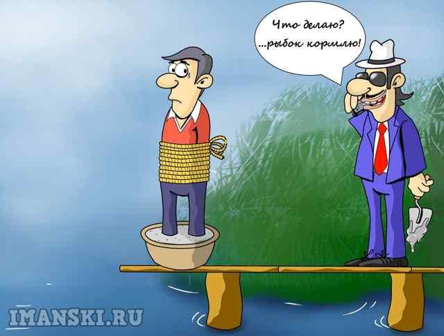 """Карикатура Игоря Иманского """"Дорогая, не звони мне на работу!"""