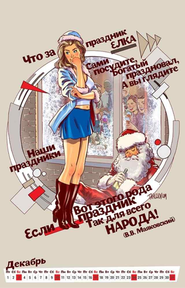 Андрей Тарусов календарь на 2017 год