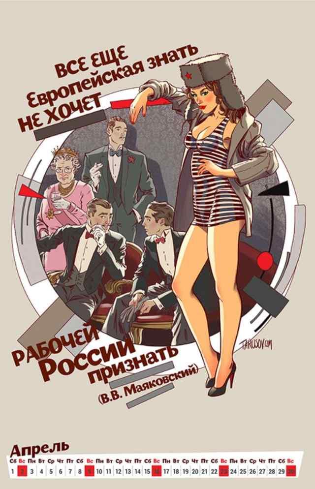 Андрей Тарусов календарь