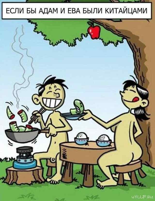 Повторы в карикатуре. Если бы Адам и Ева были китайцами.
