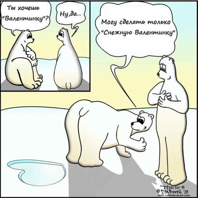 Подборка карикатур к Дню св.Валентина.Зарубежная карикатура.