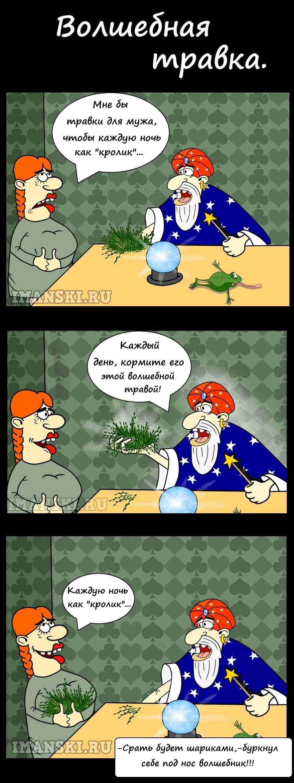 Комикс. Волшебная травка.