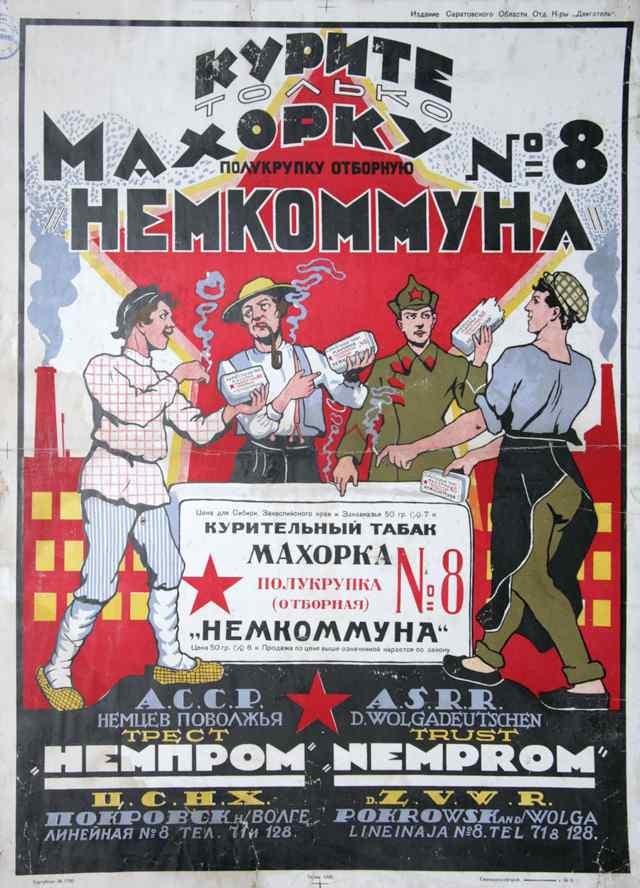 Советские агитплакаты 20-х годов.