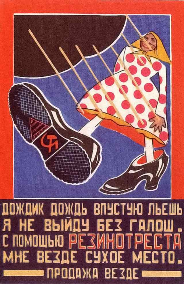 Советские агитплакаты 20-х год