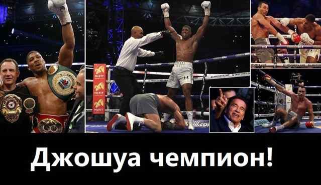 Джошуа чемпион.
