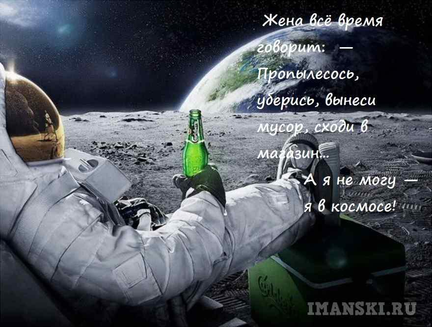 Я не могу я в космосе.