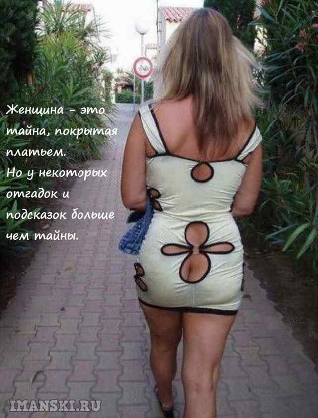 Женщина это тайна покрытая платьем.
