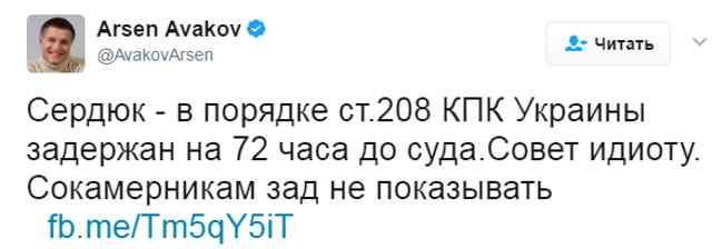 Твитер Авакова. Полиция задержала украинского пранкера Виталия Седюка