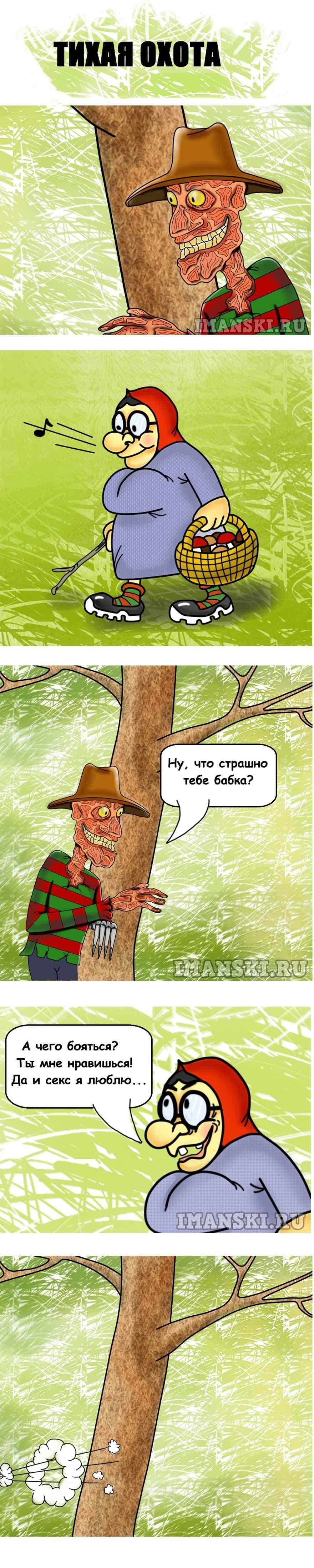 Тихая охота.Смешной комикс, Автор Игорь Иманский.