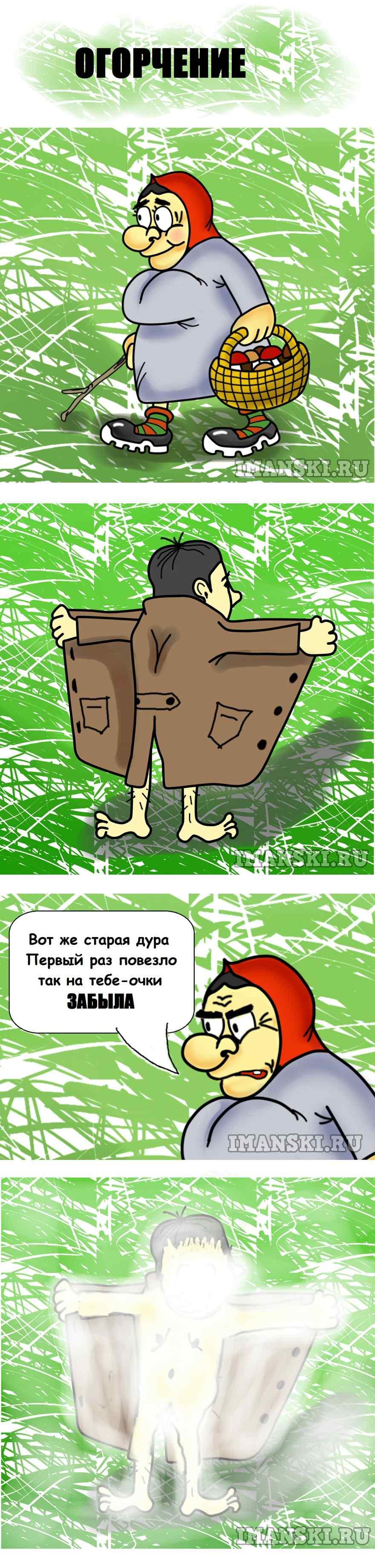 Огорчение.Смешной комикс. Автор Игорь Иманский.