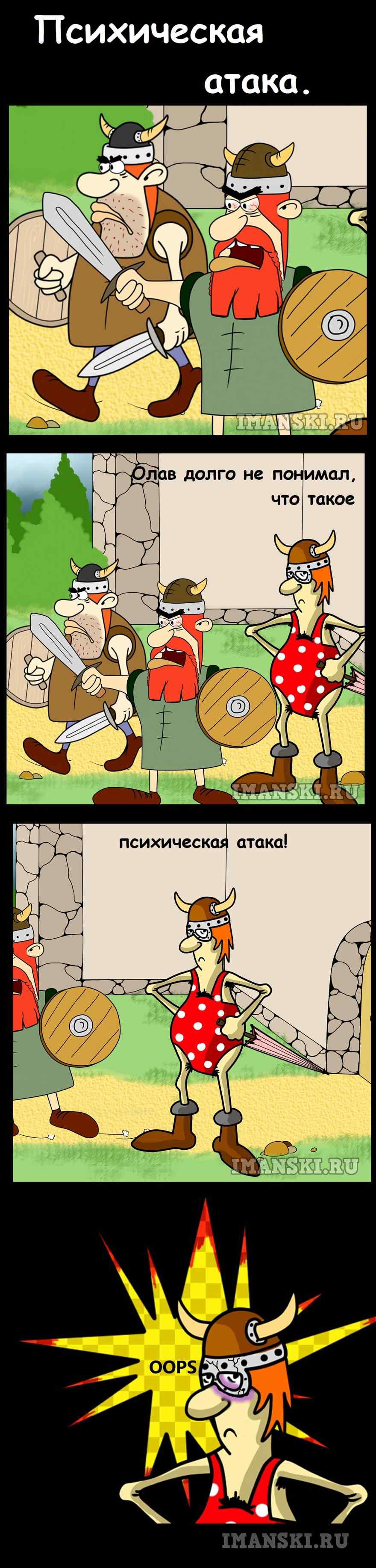 Викинги, Психическая атака. Комикс, Автор Игорь Иманский.
