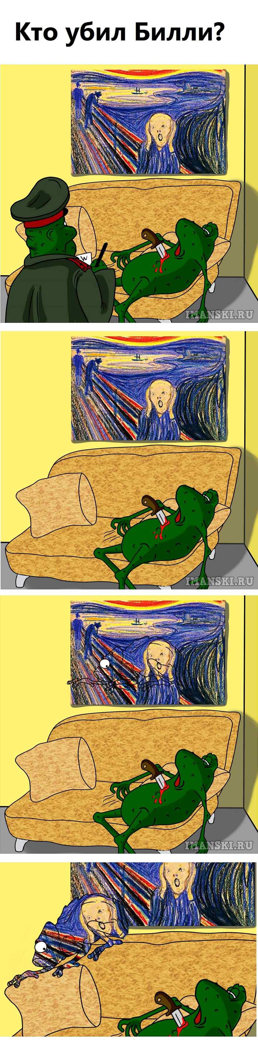 Кто убил Билли? Комикс. Автор Игорь Иманский.
