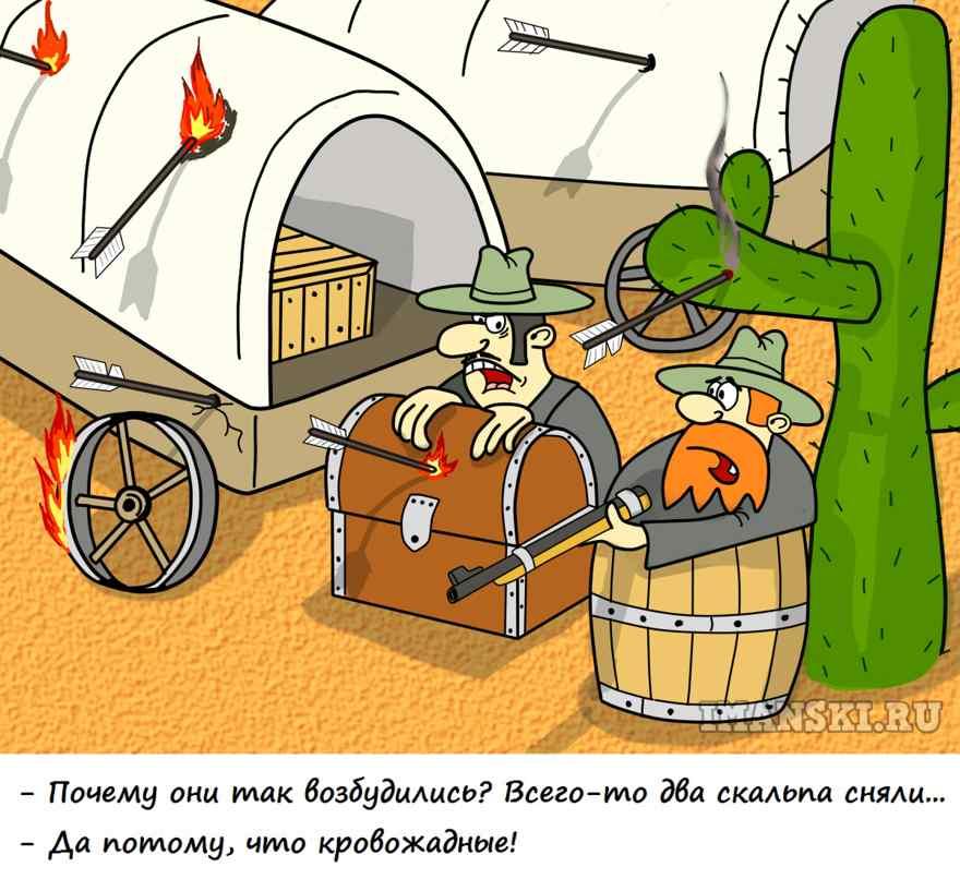 Кровожадные индейцы Карикатура. Автор Игорь Иманский.