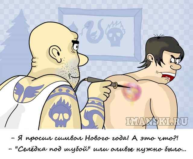 Карикатура. Символ Нового года. Автор Игорь Иманский.