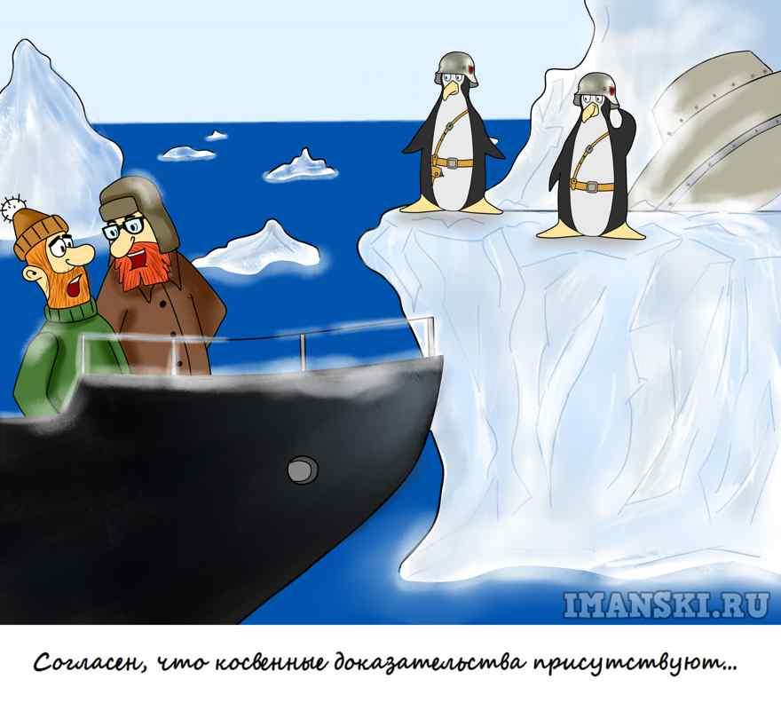 Карикатура. Автор Игорь Иманский В поисках Новой Швабии.