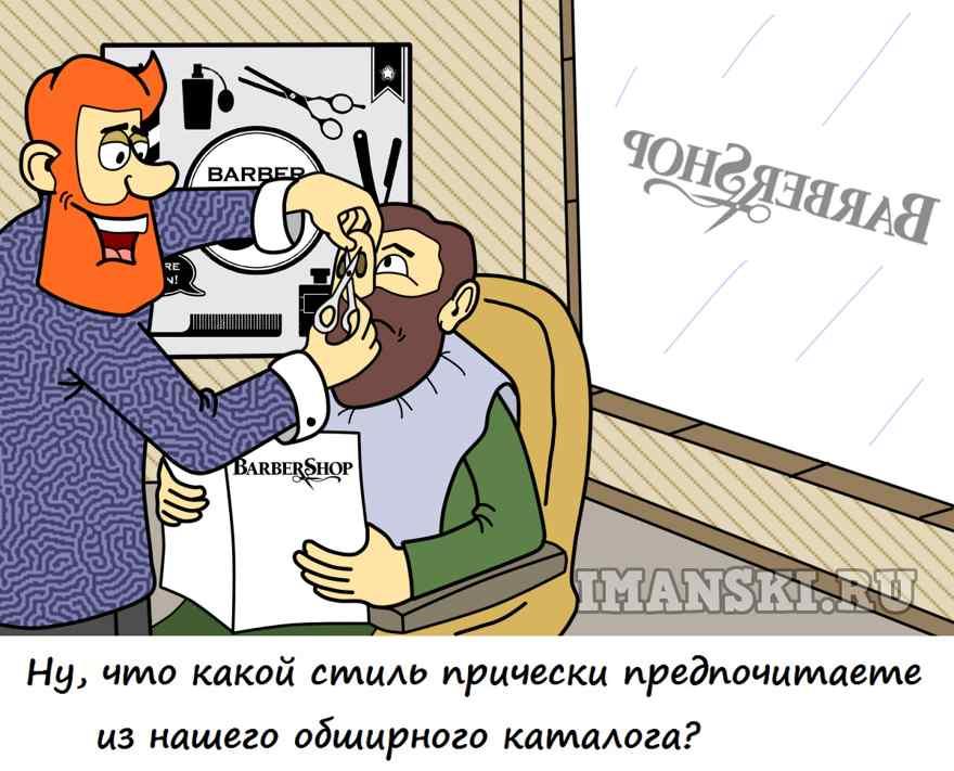 Barbershop. Стильные прически в носу. Карикатура. Автор Игорь Иманский.